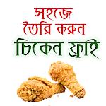 Download চিকেন ফ্রাই রেসিপি বাংলা APK