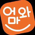 Cover Image of Download 엄마와 - 임신 태교 출산 육아 교육 대한민국 임산부와 엄마들의 대표 어플 APK