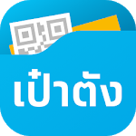 Download Download เป๋าตัง – Paotang APK For Android
