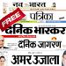 Hindi news paper-हिन्दी पत्रिक