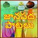 Janapada Geethalu Telugu