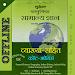 लुसेंट वस्तुनिष्ठ सामान्य ज्ञान हिन्दी मे -Offline