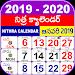 Download Telugu Calendar 2020 Telugu Calendar 2019 APK