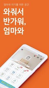 Download 엄마와 - 임신 태교 출산 육아 교육 대한민국 임산부와 엄마들의 대표 어플 APK