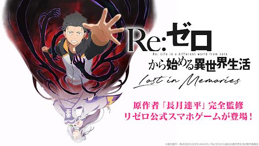 Download Re:ゼロから始める異世界生活 リゼロス Lost in Memories 本格アドベンチャーRPG APK